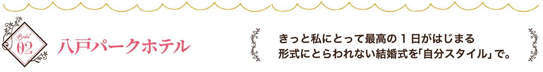 八戸パ一クホテル きっと私にとって最高の1日がはじまる 形式にとらわれない結婚式を「自分スタイル」で。