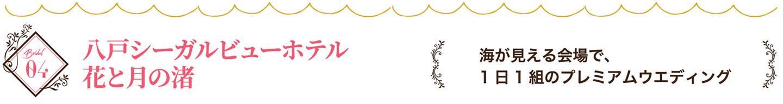 八戸シーガルビューホテル 花と月の渚 海が見える会場で、1日1組のプレミアムウエディング