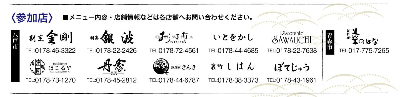 参加店舗:割烹金剛、割烹銀波、おはな、いとをかし、SAWAUCHI、ほこるや、丹念、きんき、裏町しはん、ぼてじゅう、菜のはな