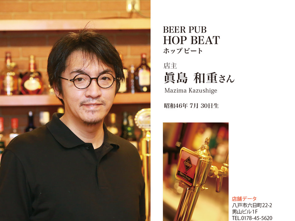BEER PUB HOP BEAT