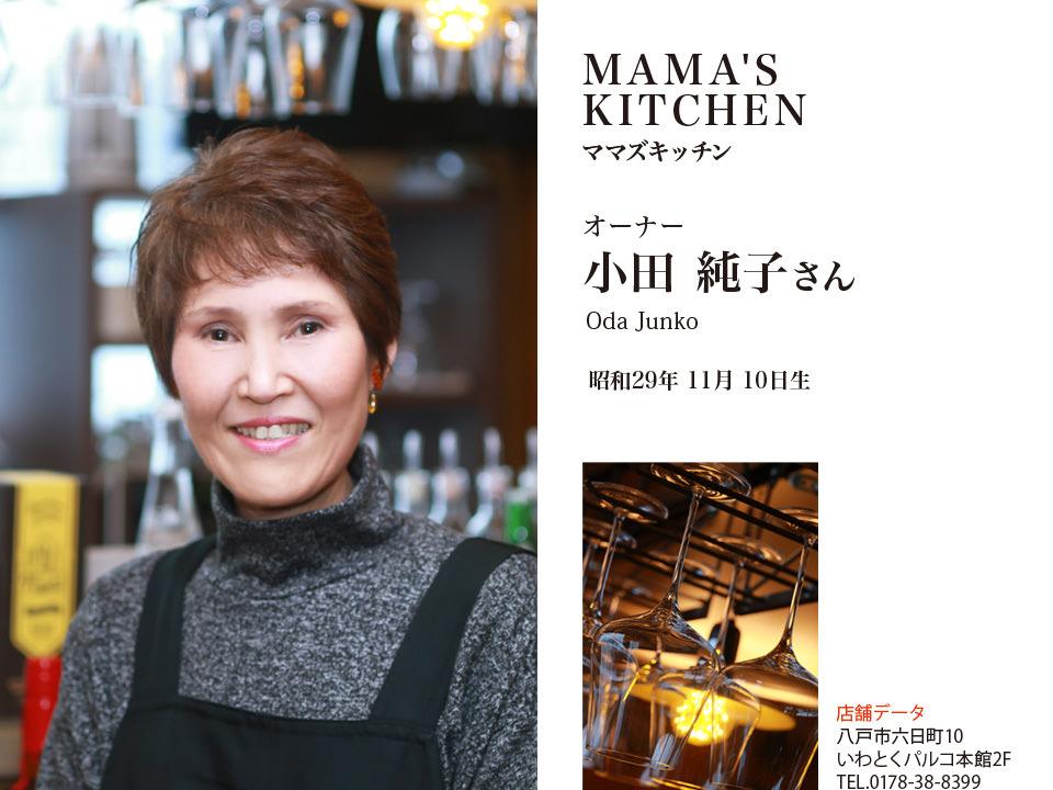 MAMA'S KITCHEN ママズキッチン