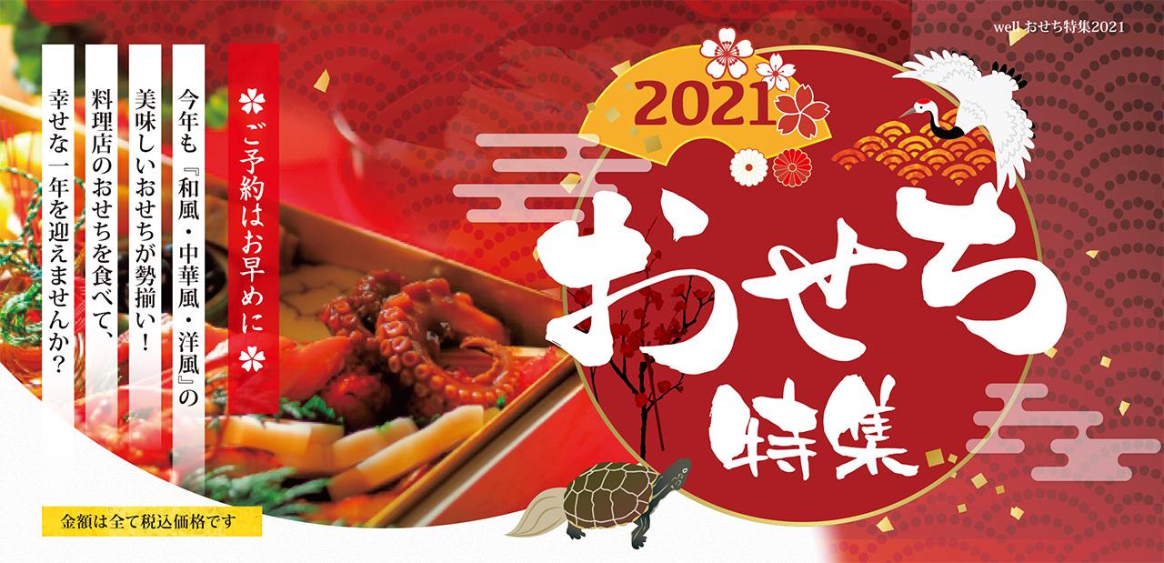2020 おせち特集 今年も『和風・中華風・洋風』の美味しいおせちが勢揃い!料理店のおせちを食べて、幸せな一年を迎えませんか?