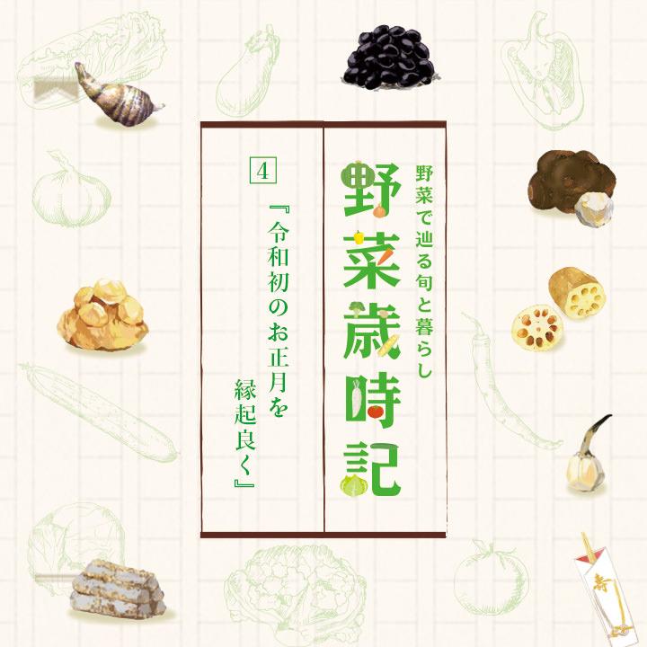 野菜で辿る旬と暮らし 野菜歳時記「4. 令和初のお正月を縁起良く」