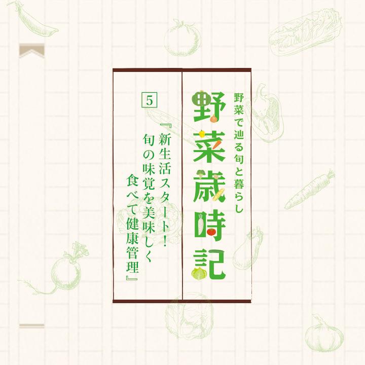 野菜で辿る旬と暮らし 野菜歳時記「5. 新生活スタート!旬の味覚を美味しく食べて健康管理」