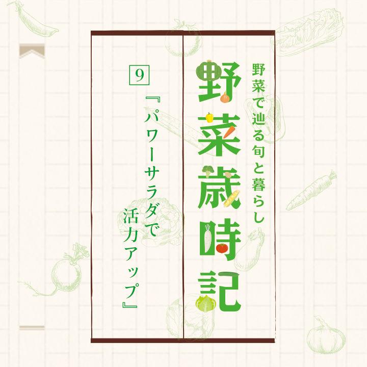 野菜で辿る旬と暮らし 野菜歳時記「8. 青森県産りんごで健康作り」