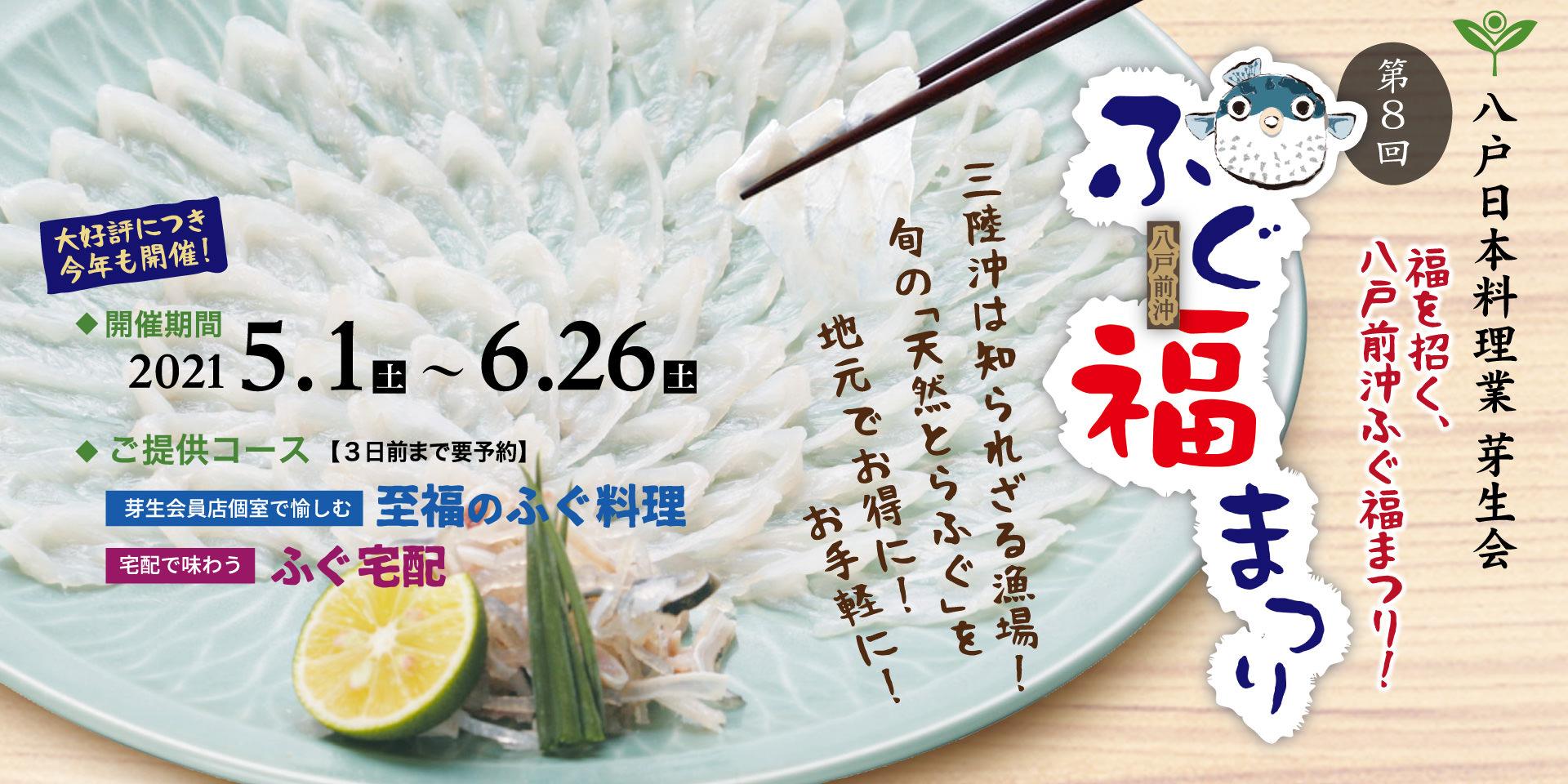 八戸日本料理業 芽生会 第8回 ふぐ福まつり