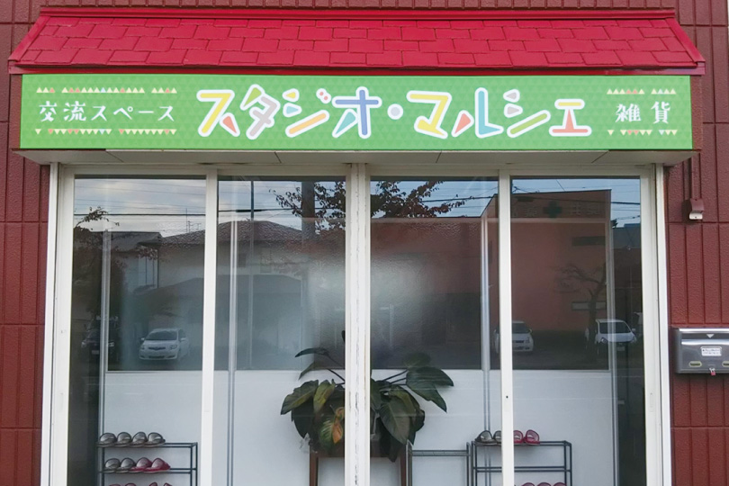スタジオ・マルシェ